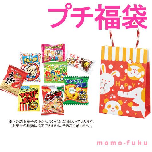 お菓子&プチ袋(アニマル)【120個単位】