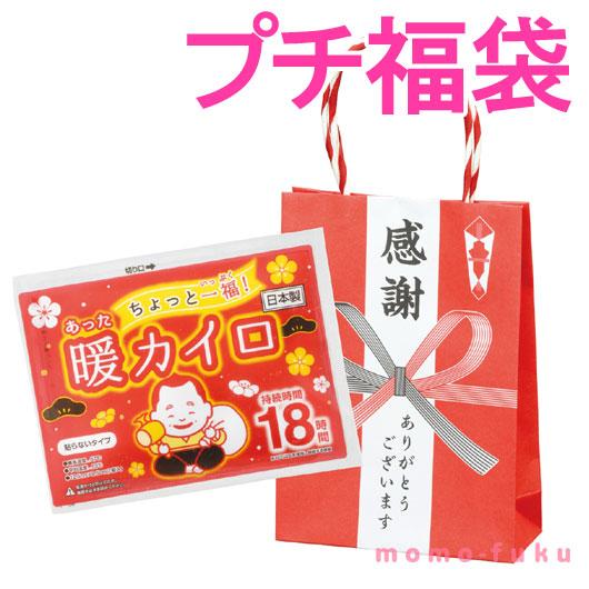 暖カイロ&プチ袋(感謝)【120個単位】
