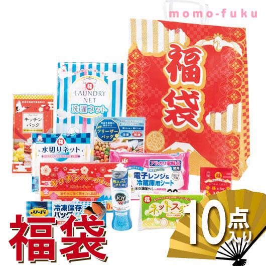 福袋 末広がり日用品10点セット 2020【14個単位】