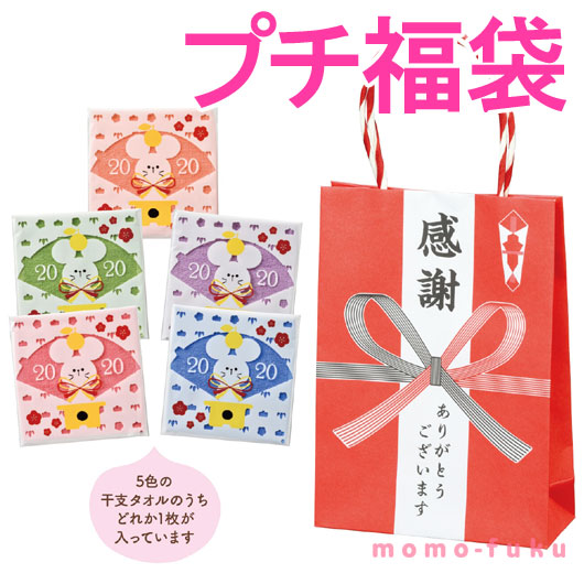 わくわく干支タオル&プチ袋(感謝)【120個単位】