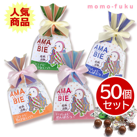 【限定】アマビエ様キラキラチョコ50個セット