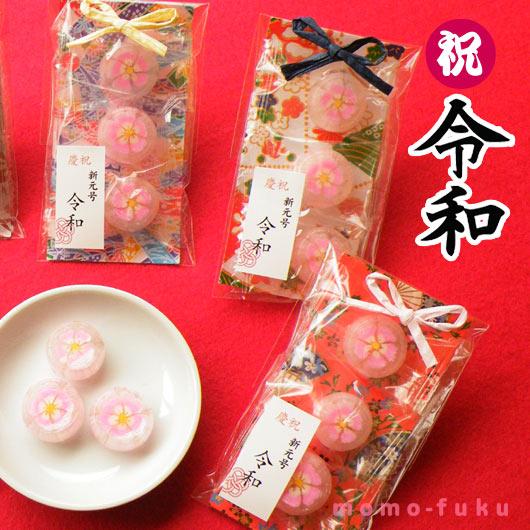 【数量限定】祝・令和 桜キャンディー