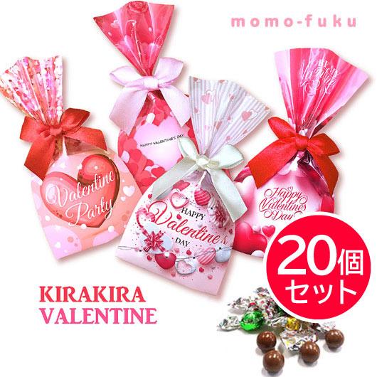 きらきらバレンタイン【20個セット】