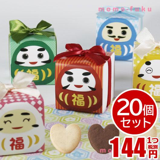 福だるま ハートクッキー【20個セット】