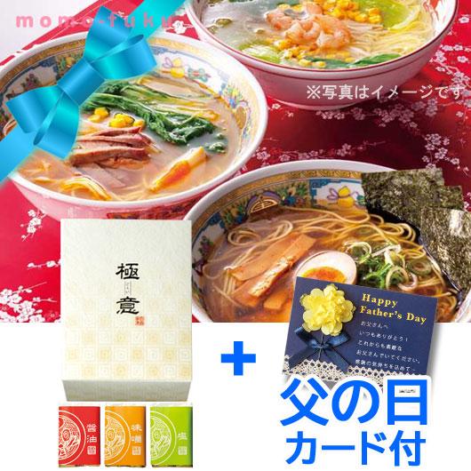 【父の日カード付】GOKUI-極意-ラーメンセット(3食入り)
