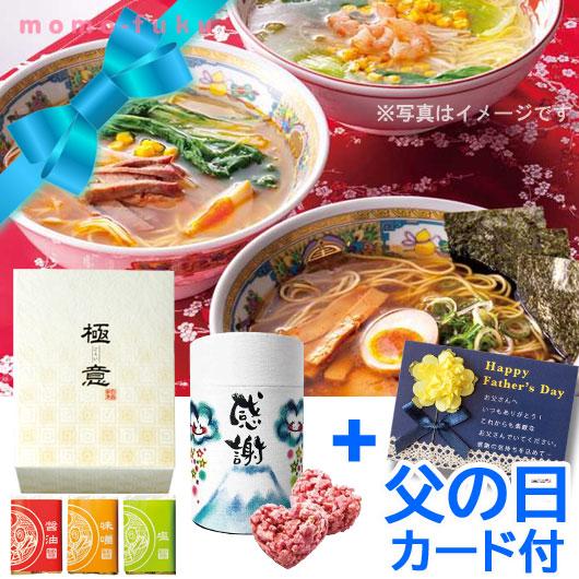 【父の日カード付】GOKUI-極意-ラーメンセット(3食入り)&ありがとう缶