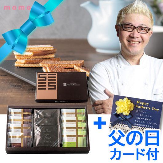 【父の日カード付】スーパースイーツ クッキー&紅茶セット15A