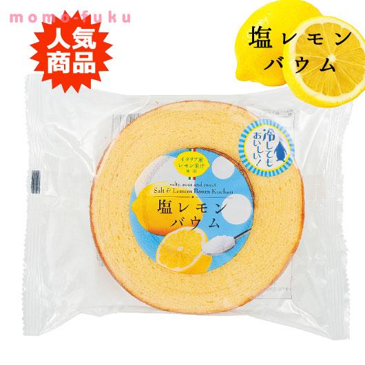 冷してもおいしい塩レモンバウム【120個単位】
