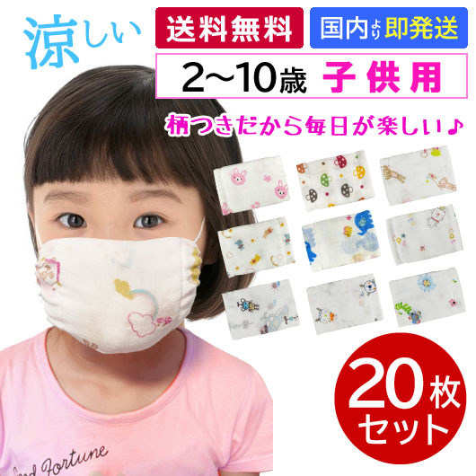 子供用 マスク20枚セット(12層ガーゼマスク)
