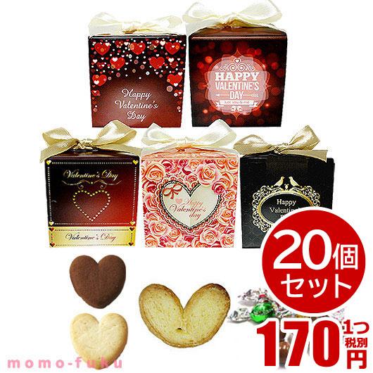 バレンタイン グルメ CC【20個セット】