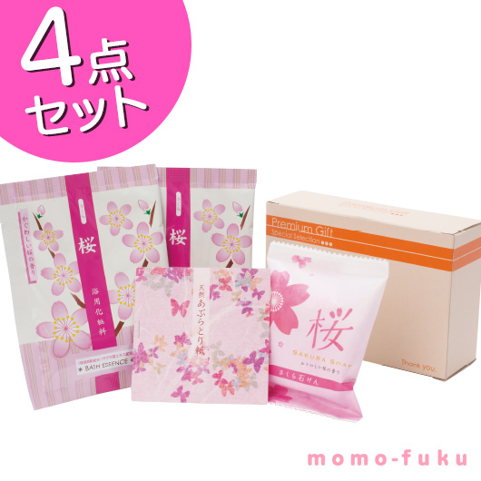 CHERRY BLOSSOM COSMETIC SET