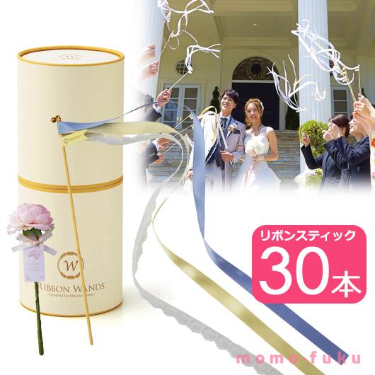 リボンワンズ ブルー 30本入(ペン付)