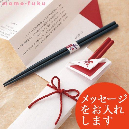 こころの懸け箸(メッセージ・名前入り)