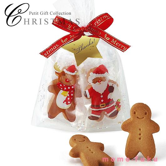 ハッピーメリークッキー クリスマス