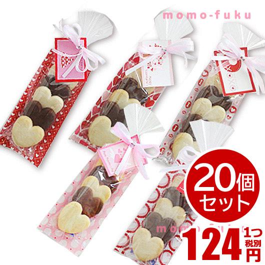 ハッピーハートバレンタイン HH【20個セット】