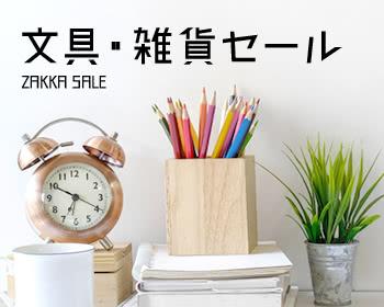 文具・雑貨セール